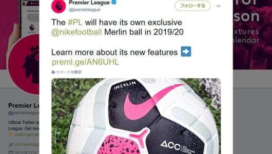 イングランド・プレミアリーグの新ボールに賛否両論! その斬新デザインがこれ