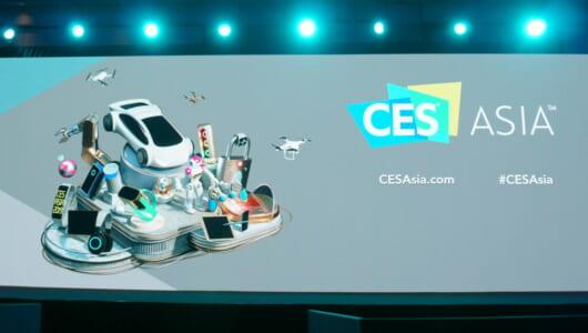 アジア版CESでデジタル系ライターが見た「もうすぐやってくる暮らし」【鈴木朋子のCES ASIA探訪記】