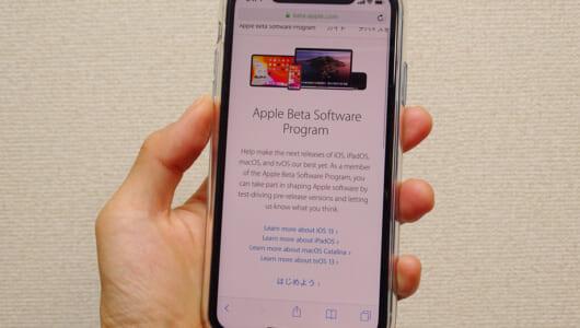 iOS 13の「パブリックベータ 」が公開 ー 導入方法と注意点をまとめてみた