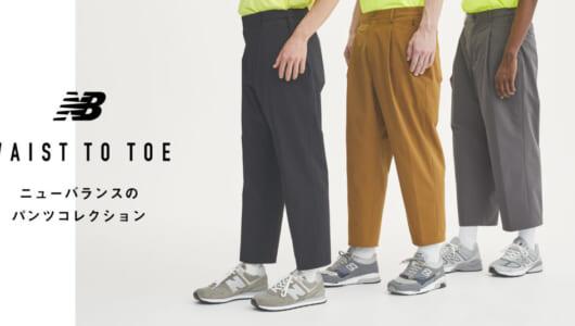 美しい5つのシルエットが特徴! ニューバランスの人気パンツ「WAIST TO TOE」が新色と新素材を追加して登場