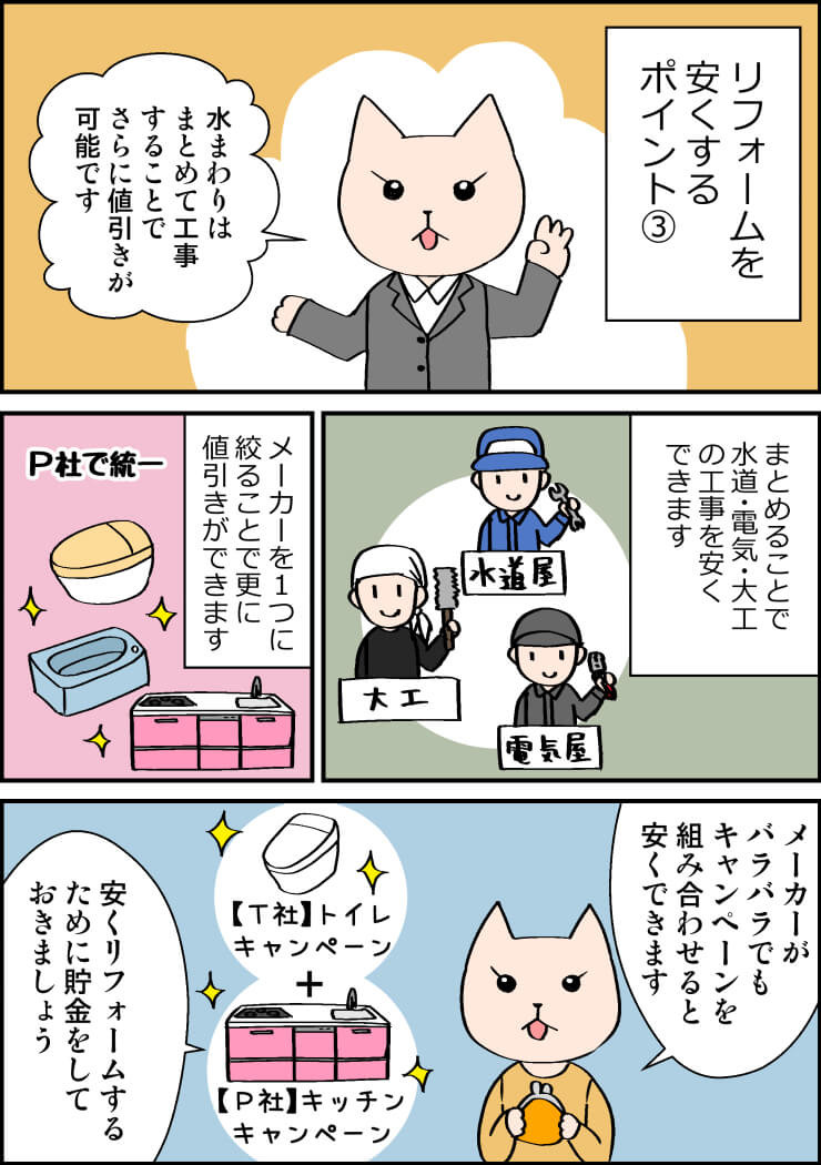 reform_4