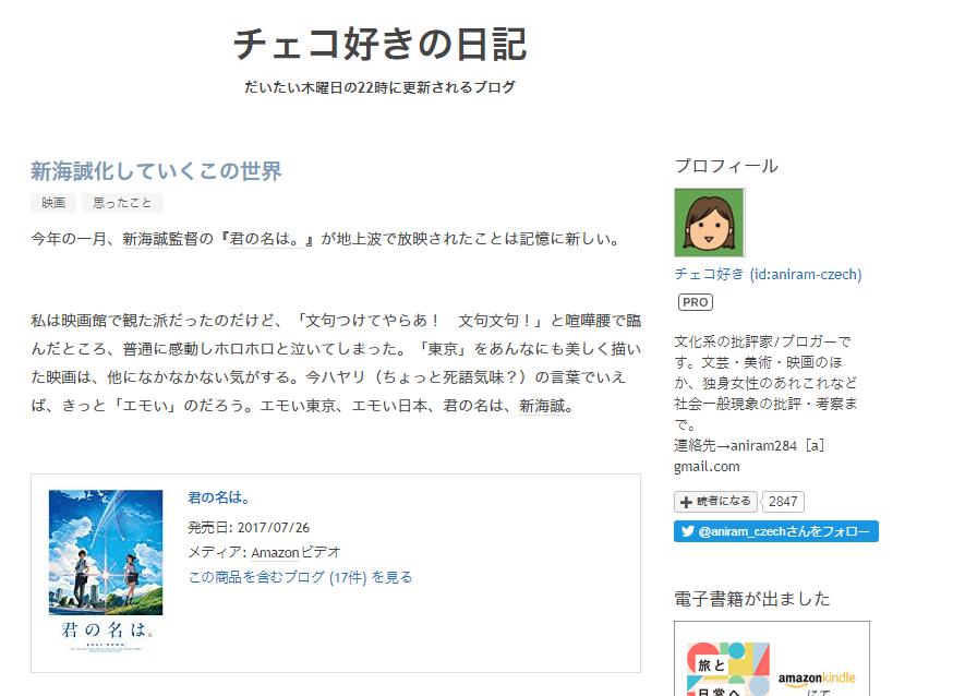 shinkai_makoto
