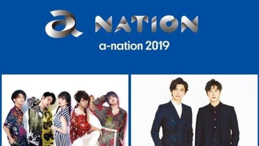 8・17、18開催「a-nation 2019」BSスカパー!とMUSIC ON!TVで独占生中継