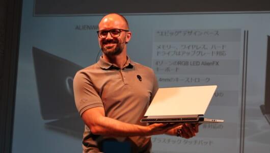 「ALIENWARE」史上最薄のゲーミングノートPCは、「普段使い」もいける!