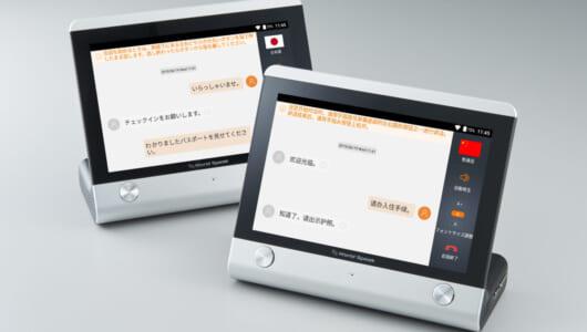 キングジムの対話型翻訳機「ワールドスピーク」にかかる費用は初期料金だけ