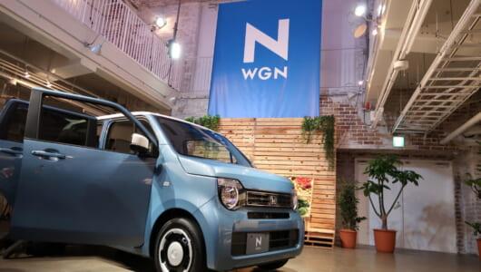 ホンダからの新たな刺客!軽自動車戦国時代に新型「N-WGN」がキタ〜