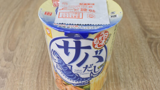 サバ好きの人は要チェック! マルちゃんの「日本うまいもん サバだしラーメン」