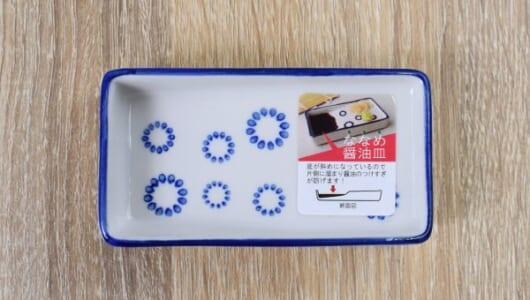 食通必見の醤油皿! 薬味と醤油を上手に使い分けられる「ななめ醤油皿 花柄」