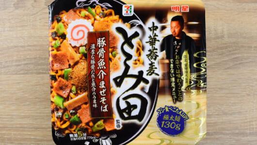 お店では味わえない限定メニュー! 明星食品の「セブンプレミアム 中華蕎麦とみ田監修 豚骨魚介まぜそば」