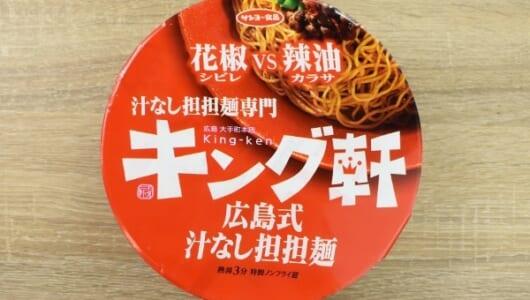 しびれと辛さの決勝戦! 白熱したバトルが口の中で繰り広げられる「キング軒 広島式汁なし担担麺」
