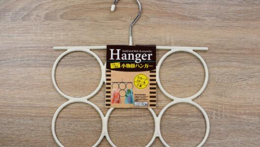 ベルトやストールをまとめて収納! ダイソーの「スカーフ ベルト 小物掛ハンガー」