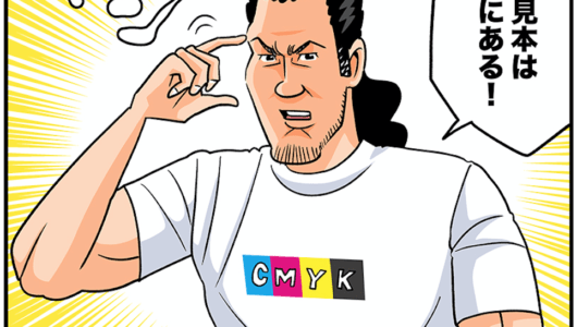 理想の「色」を追い求める闘い「今日も下版はできません!」第57話