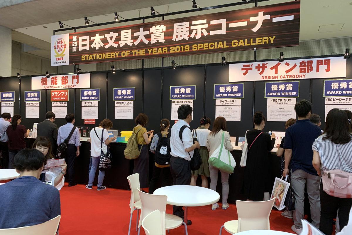 """↑表彰式が行われた国際文具・紙製品展、通称""""ISOT""""会場内の特設ブース。グランプリを含む10点を実際に触れるようになっていた"""