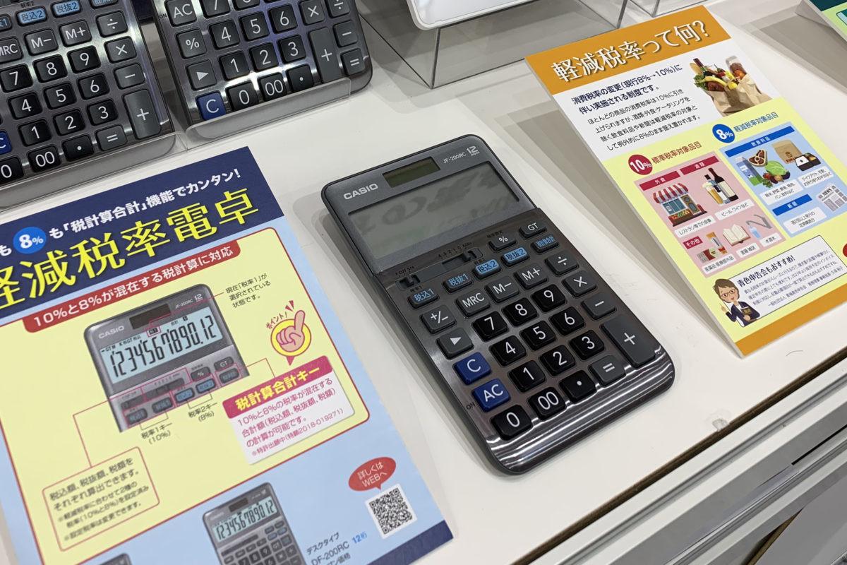 ↑カシオ計算機「軽減税率電卓 JF-200RC」オープン価格(実売3000円前後)/ISOT