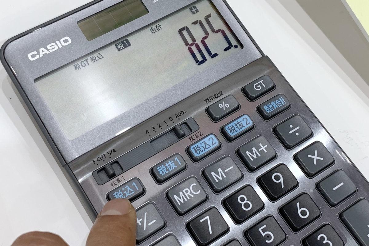 ↑税率が混在する中から10%で計算した合計値だけを表示、などもボタン一発/ISOT