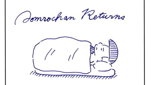 眠い夜の眠れない大誤算「あおむろちゃん リターンズ」Vol.33