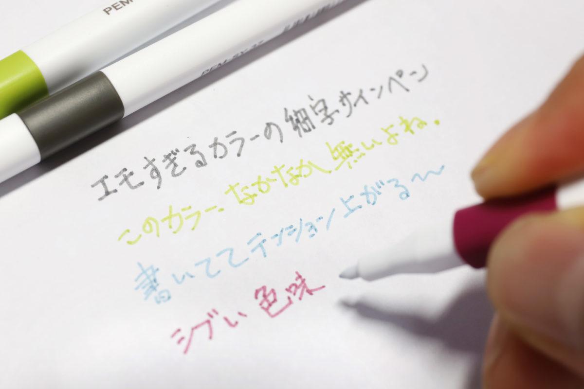 ↑0.4mmの細字は日常筆記具としても充分に使える
