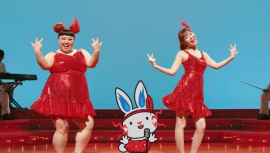 渡辺直美と指原莉乃が新ユニット結成!? あの名曲のリズムにのって「サ・サ・サンダンス」を披露