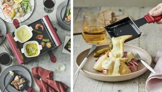 「追いチーズ」もどうぞ存分に! チーズ好きの憧れ「ラクレット&フォンデュメーカー」がラージサイズで登場