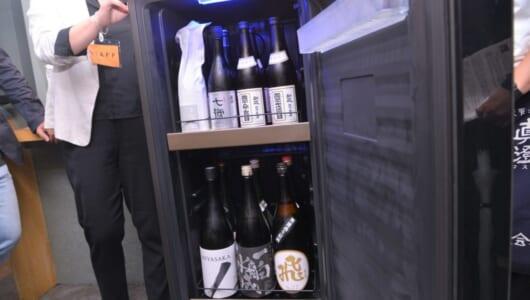 日本酒のプロたちの思いが実った! 「あえて小さく開発した」日本酒セラー「SAKE CABINET」がついにお披露目