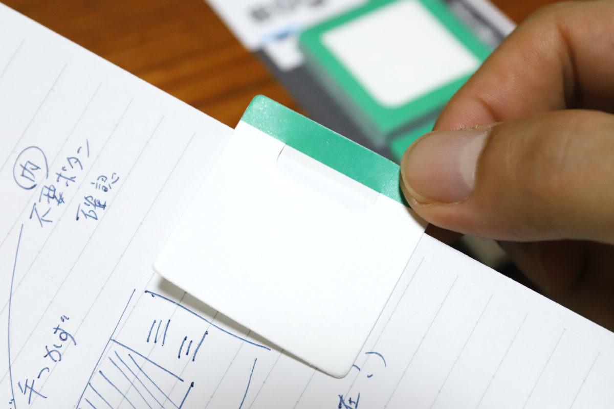 ↑ページ側面タイプは、切り込みを紙面に差し込むだけでまっすぐ貼れる