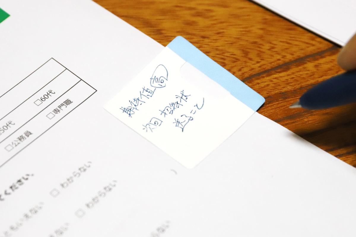 ↑紙製なので、対応する筆記具に関してはオールマイティ