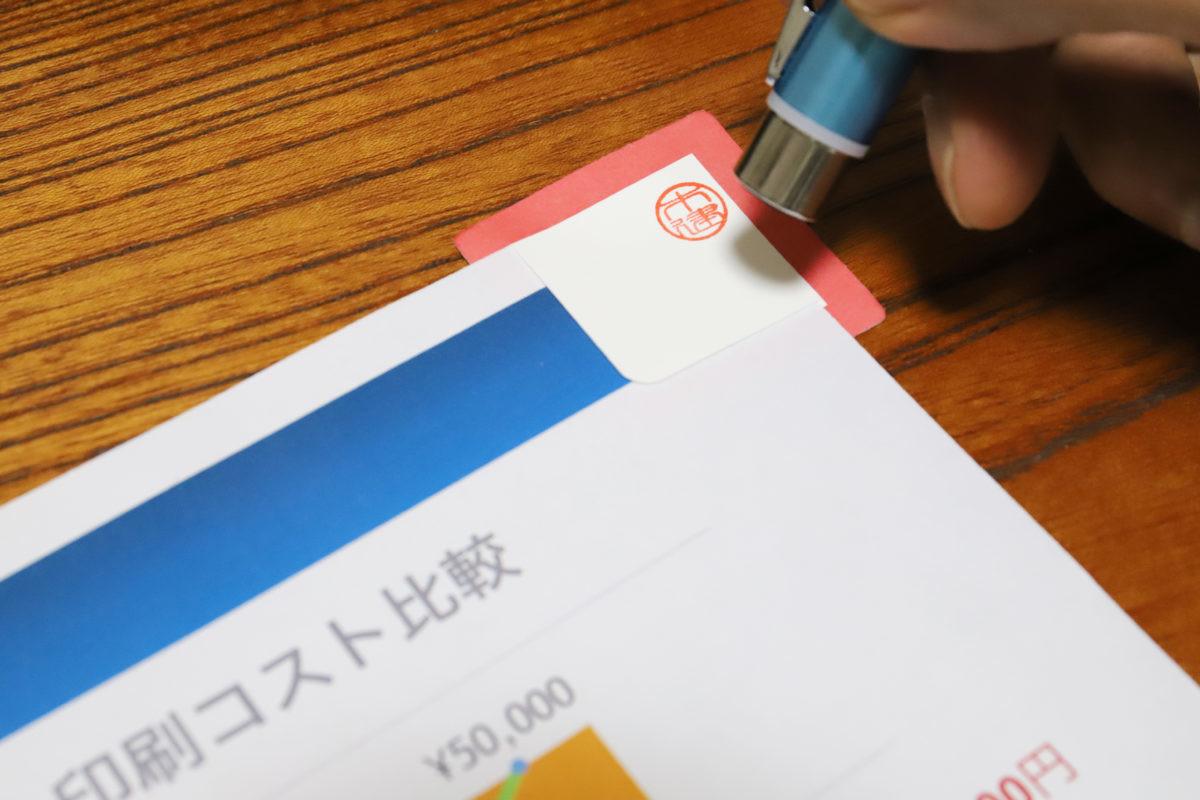 ↑回覧書類の角に貼って、捺印スペースとして使うのも良さそう
