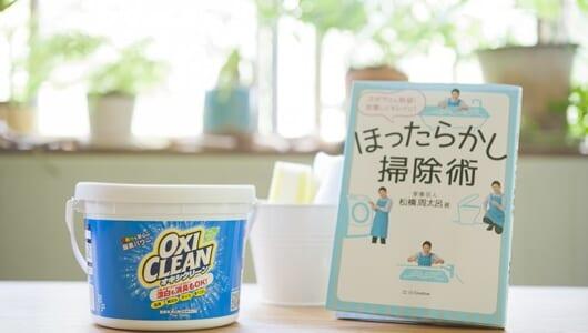 家中の汚れは自然に優しい酵素系漂白剤で!家事えもんが教える「オキシ漬け」掃除術