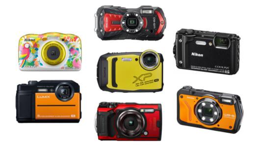 夏カメラといえば「タフネスコンデジ」! 2019年アウトドアで使える防水&頑丈なおすすめ7選