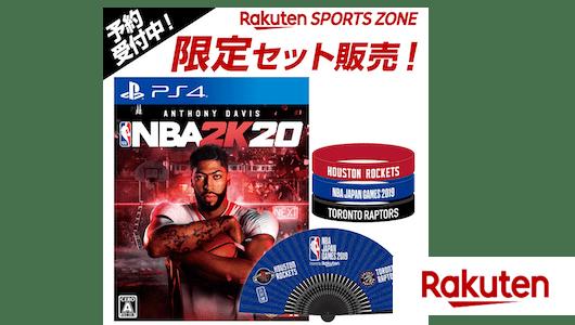 「NBA 2K20」と「NBA JAPAN GAMES 2019」オフィシャルグッズ第1弾が夢のコラボで限定セット販売!