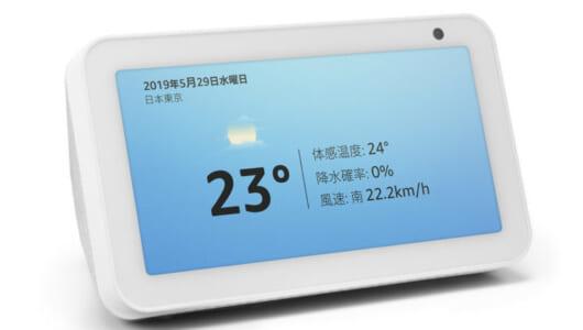 【西田宗千佳連載】「目覚まし時計」にフォーカスしたGoogle・レノボ連合