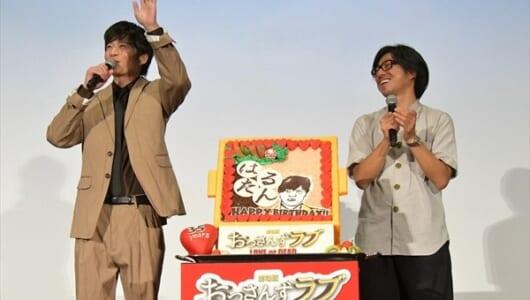 田中圭「テンション上がったでしょ!?」『劇場版おっさんずラブ』最新情報に大歓声