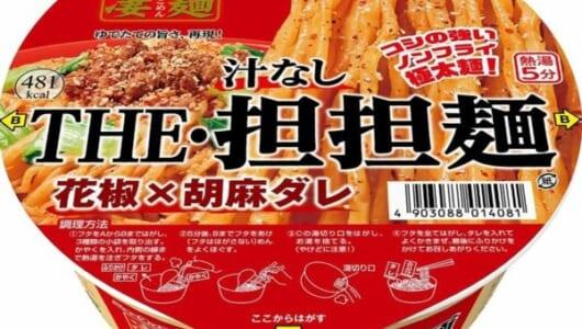 無性に「担々麺」が食べたい、そんな夜にうってつけの「インスタント担々麺」5選