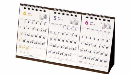 結局、デスクにないと困る。いまから買っても困らない「卓上カレンダー」を集めてみました。