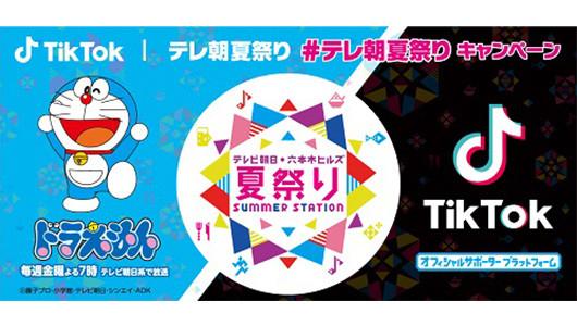 TikTokがテレ朝夏祭りとコラボレーション!弘中アナが「#こっちを見て」に初挑戦&「ドラえもん」のスタンプも登場
