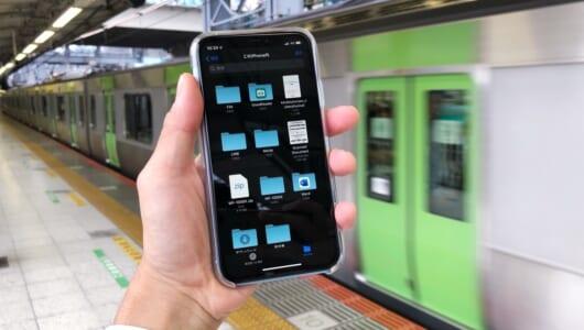 iPhoneでPDFやzipの取り回しが超ラクに! 仕事で即戦力になりそうな「iOS 13」4つの活用法