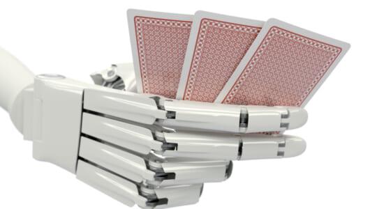 囲碁やチェスに続いてポーカーでも快進撃! 「AI」がプロ選手に圧勝