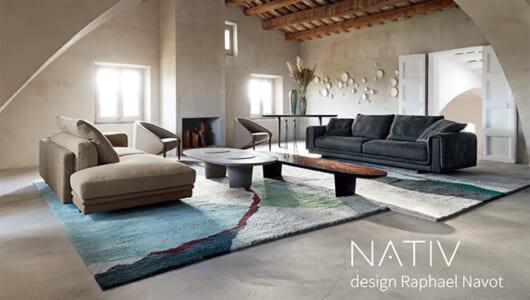 高級インテリアブランド「ロッシュボボア」の新作「NATIV collection」は官能的で、高級そのものだった