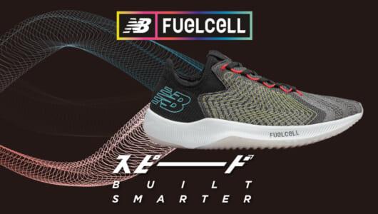 ニューバランスの新ランシュー「FUELCELL」シリーズ。高い反発力と軽量性を持つ、新開発のミッドソールでランナーに応える