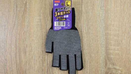 スマホの操作も快適! 細かい作業に大活躍の「3本指カット ぴたっ! 手袋 スベリ止め付」