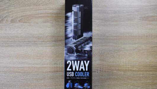 縦置きは扇風機、横置きは冷却台! 使い方を選べる2wayデジタル家電「FAN-U177BK」レビュー