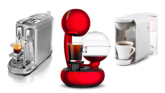家電コーディネーターおすすめの最新「カプセル式コーヒーメーカー」8選