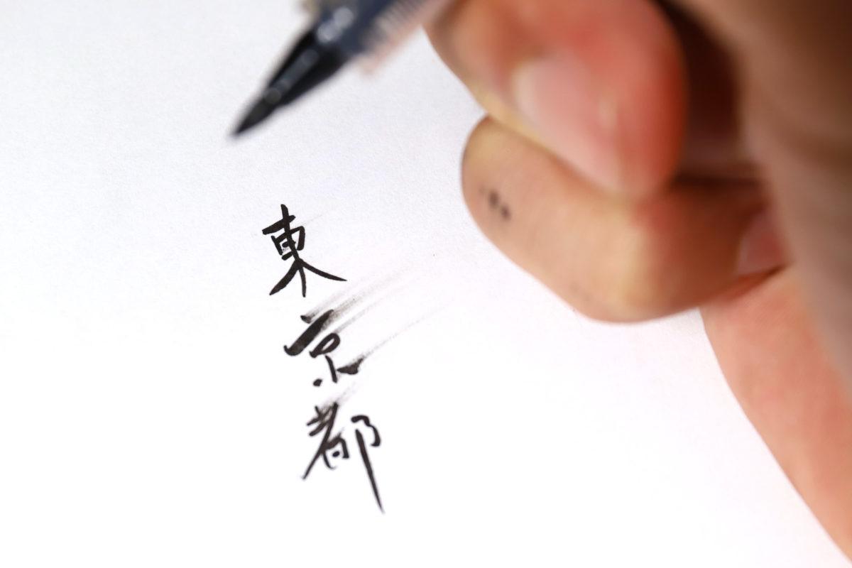 ↑通常の筆ペン、筆記後約10秒後にこすってみた。このとおりひどい状態に。手にも当然べったりインクが付着している