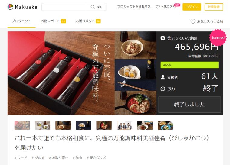 ↑クラウドファンディングサイト「Makuake」の同商品ページ