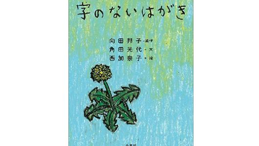 直木賞作家3人の奇跡の競演! 令和のお盆に読みたい本――『字のないはがき』