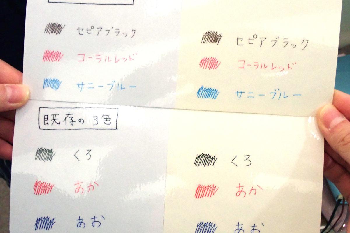↑白ベース・手帳に多いクリームベースに、それぞれ色を乗せた比較。特にセピアブラックとサニーブルーは手帳映えする雰囲気