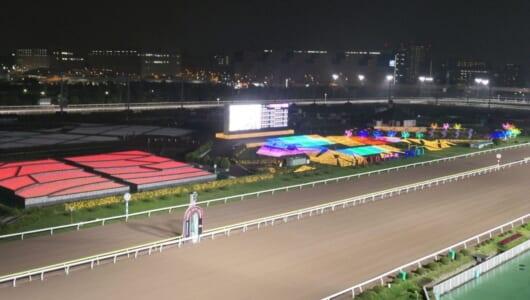 消費電力7割減、馬もなんだかキレイに見える…? 東京シティ競馬がナイター設備を一新したら「違い」がエライことに