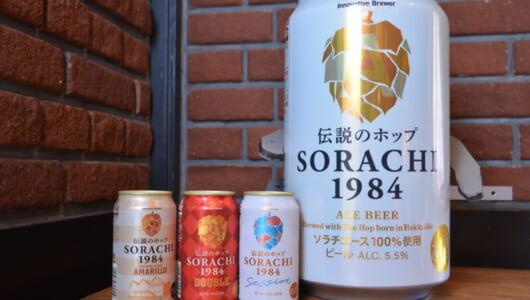 こりゃクラフト好きの夏ギフトに最適だ! 話題沸騰「伝説のビール」の飲み比べセットを試してみた