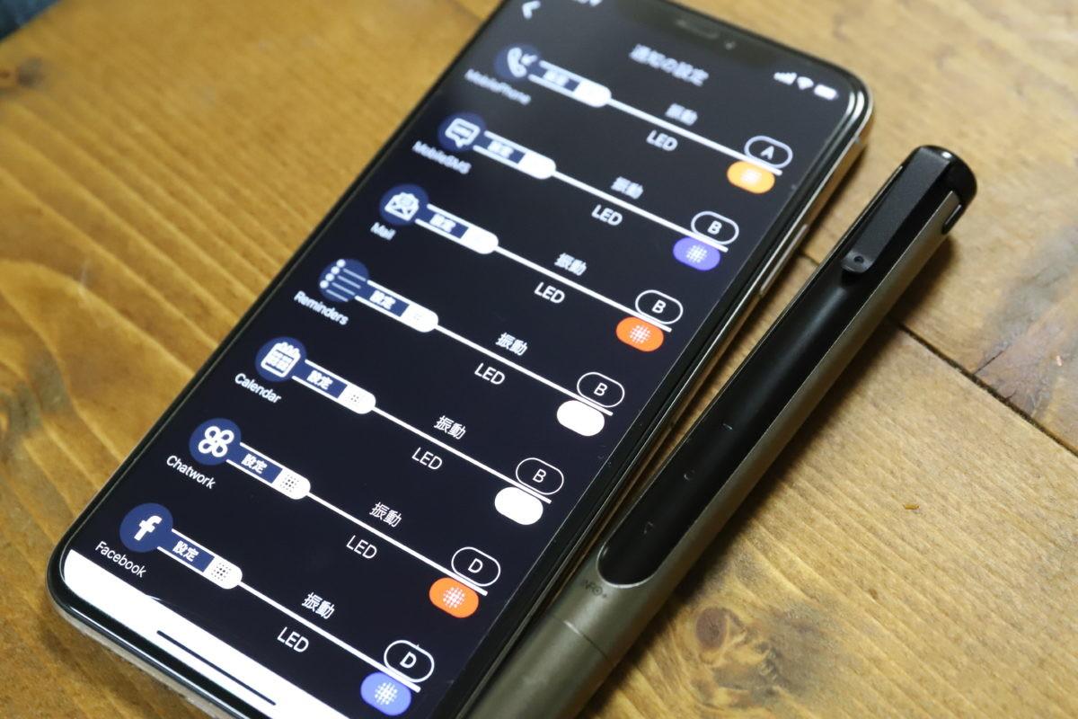↑「info+ App」の通知設定画面。対応アプリが非常に多いのが特徴だ
