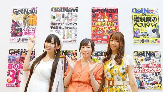 ポタフェス会場に3人の女神が降臨! 人気声優の小岩井・平山・桐谷と巡るポタフェス会場ツアー